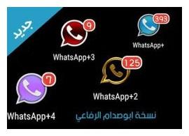 4whatsapp-plus