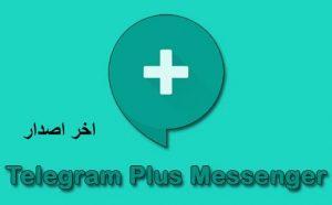 Telegram-Plus-Messenger-