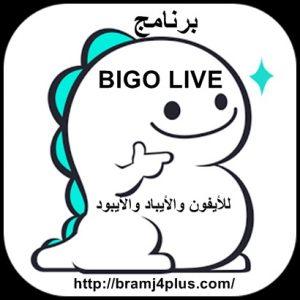 تحميل برنامج بيجو لايف للايفون BIGO LIVE للبث الحي