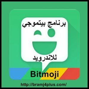 bitmoji-android