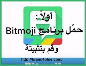 bitmoji-iphone-1