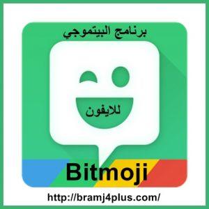 bitmoji-iphone