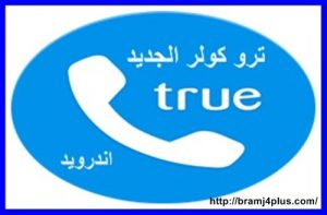 download-truecaller-android