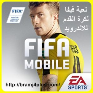 fifa-mobile-football-android