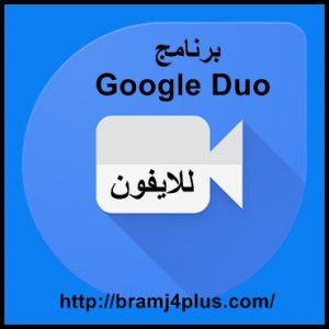google-duo-iphone-download