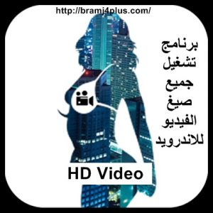 hd-video-android
