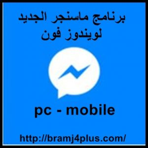 messenger-windows-phone