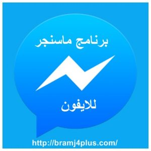 messenger-for-iphone