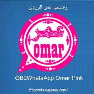 تحميل واتساب عمر الوردي OB2WhataApp