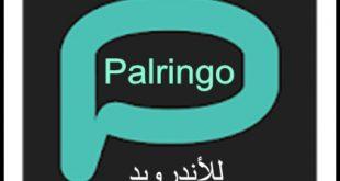 تحميل برنامج برلنقو للاندرويد 2019 Palringo android الاصدار الجديد