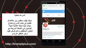 psiphon-pro-4-android