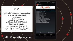 psiphon-pro-5-android