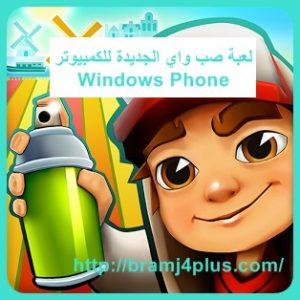 تحميل لعبة صب واي للكمبيوتر Subway Windows Phone