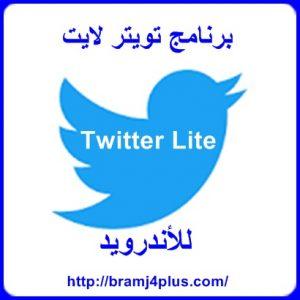 تحميل برنامج تويتر لايت للاندرويد 2019 Twitter Lite المطور