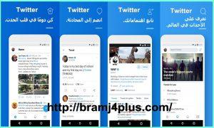 تحميل برنامج تويتر للاندرويد 2019 Twitter عربي