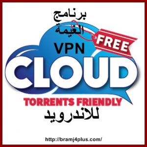 vpn-cloud-android