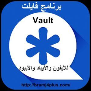 تحميل برنامج فايلت للايفون 2019 Vault قفل واخفاء الملفات
