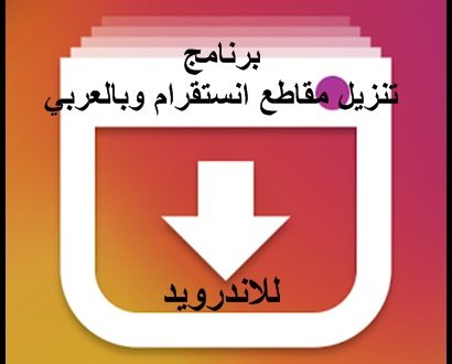 a587c8587 تحميل الصور والفيديو من انستقرام عربي للاندرويد 2019 Video Downloader for  Instagram