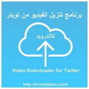 برنامج تنزيل الفيديو من تويتر للاندرويد Video Downloader Twitter
