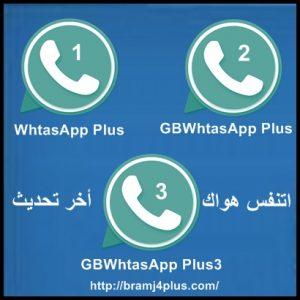 تنزيل برنامج جي بي واتساب بلس Gbwhatsapp اتنفس هواك ضد الحظر