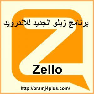 تحميل برنامج زيلو للاندرويدZello Download