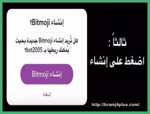 bitmoji-iphone-3