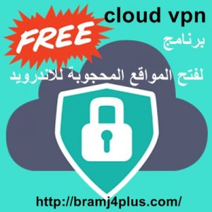 cloud-vpn-android