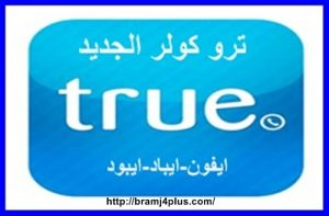 download-truecaller-iphone-ipad-ipod