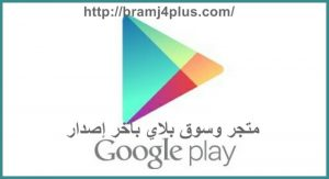 download-google-play-store