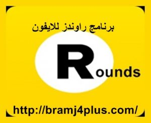 download-rounds-for-iphone
