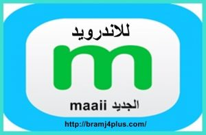 maaii-android-download