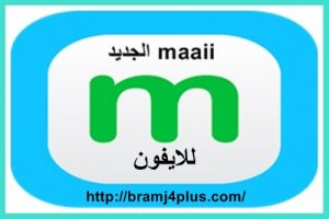 maaii-iphone-download