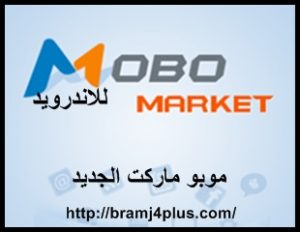 mobomarket_android