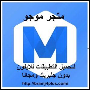 تحميل متجر موجو للايفون 2019 mojo لتحميل الالعاب و البرامج المدفوعة