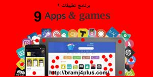 nine-apps-1-android