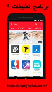 nine-apps-2-android