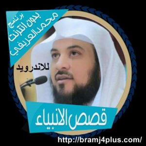 prophets-stories-mohammed-alarifi-android