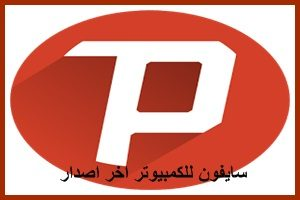 psiphon-pc