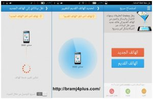 shareit-iphone-2-download