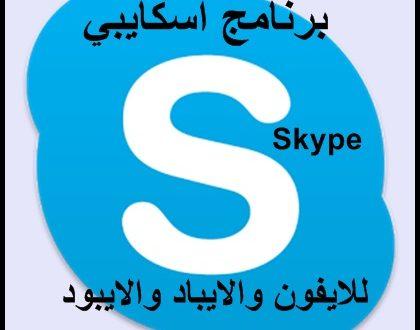 تحميل برنامج سكايبي للايفون 2018 Skype Iphone بالترقية الجديدة