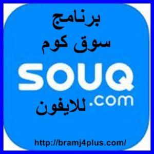 souq-com-iphone