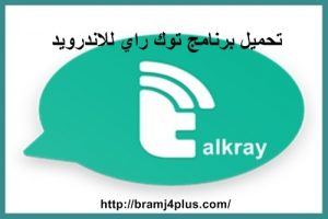 talkray-android-download
