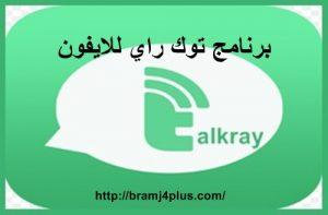 talkray-iphone-download