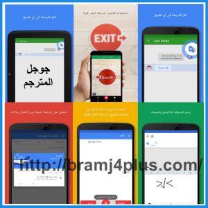 تحميل برنامج ترجمة قوقل للاندرويد 2019 Translate Google