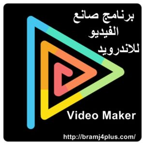 video-maker-android