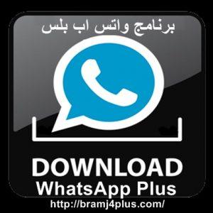 تحميل واتس اب بلس الذهبي و الازرق و الاحمر اخر اصدار WhatsApp Plus