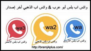 تحميل واتس اب بلس الذهبي ضد الحظر تطوير ابو عرب اخر اصدار whatsapp plus