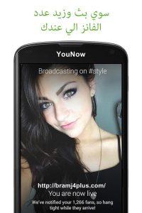 younow-iphone
