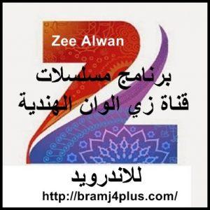 تحميل تطبيق قناة زي الوان للاندرويد 2019 Zee Alwan مسلسلات هندية
