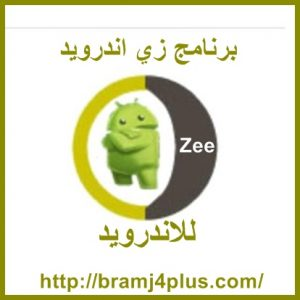 zee-android-android